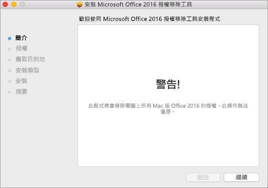 按一下 [繼續],並依照安裝程式的提示操作。