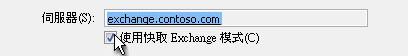 [使用快取 Exchange 模式] 核取方塊