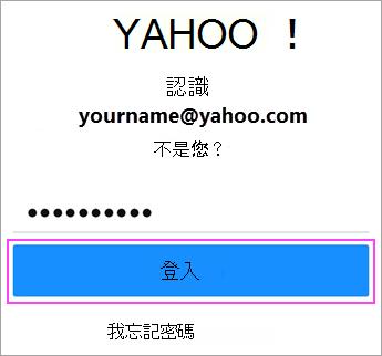 輸入 Yahoo 密碼