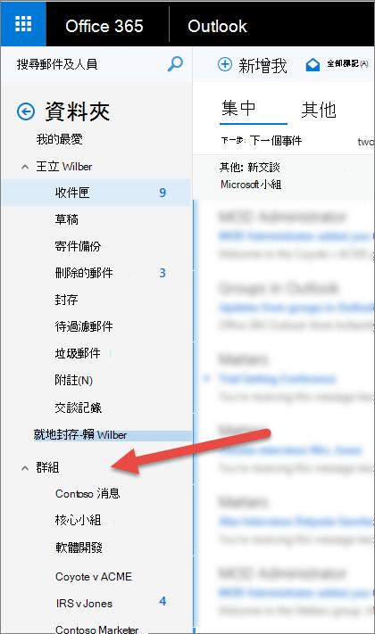 您可以在左側功能窗格中找到群組,在 Outlook 或 Outlook 網頁版中