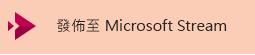 發佈影片到 Microsoft Stream 的按鈕