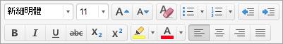 顯示的文字格式設定選項