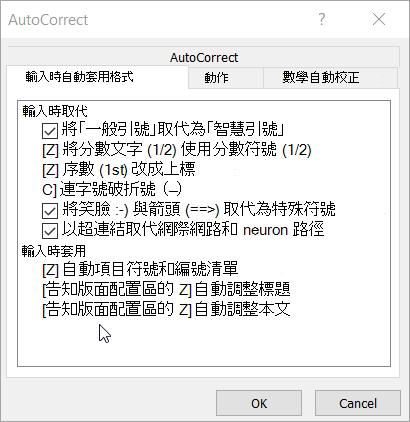 當您輸入] 索引標籤上的自動格式設定的選項