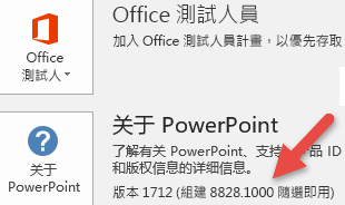 顯示 [關於 PowerPoint] 按鈕旁的版本和組建編號的螢幕擷取畫面