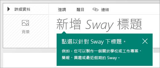 Sway 故事情節上的標題提示