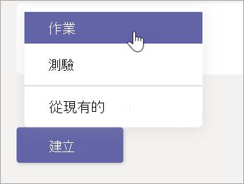 按一下 [建立] 按鈕,然後按一下快顯功能表上的 [指派] 選項。