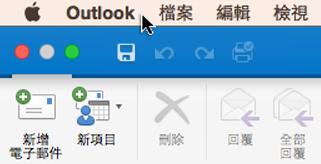 若要查看您擁有哪個版本的 Outlook,請選擇功能表列上的 [Outlook]。