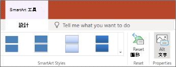 PowerPoint Online 中 SmartArt 功能區上的 [替代文字] 按鈕。