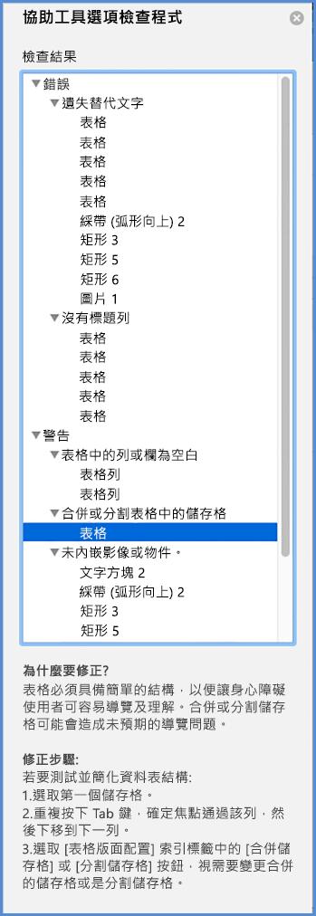 [協助工具檢查程式] 功能表的螢幕擷取畫面