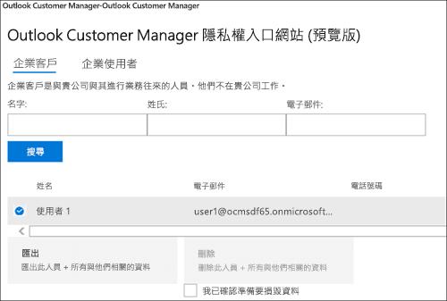 螢幕擷取畫面: 匯出 Outlook 客戶管理員客戶的資料