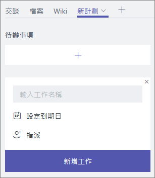 Teams 中某個新加入之索引標籤的螢幕擷取畫面