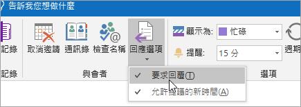 Windows 版 Outlook 2016 中 [要求回覆] 按鈕的螢幕擷取畫面