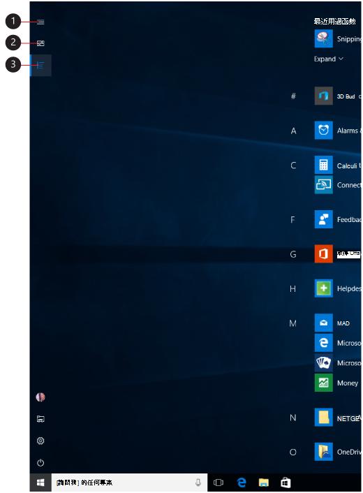 含有功能表按鈕圖說文字的全螢幕 [開始] 畫面影像