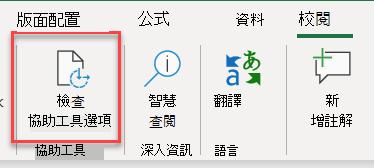 開啟 [協助工具檢查程式] UI 的螢幕擷取畫面