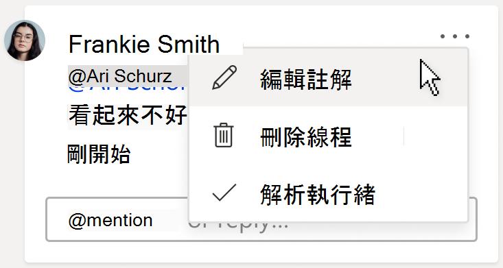 批註卡片的影像,顯示 [編輯批註] 選項。 此選項位於 [其他執行緒動作] 下拉式功能表底下,可在批註右上角找到。