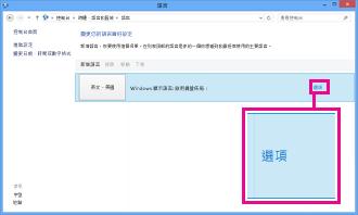 在 Windows 8 的 [控制台] 中新增輸入法