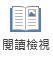 閱讀檢視適用於任何簡報者時,請閱讀 PowerPoint 簡報全螢幕。