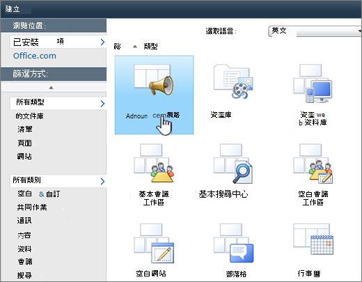 醒目提示的相關公告與 SharePoint 2010 建立清單或文件庫頁面