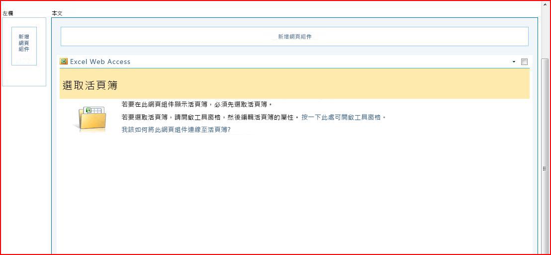 Excel Web Access 網頁組件顯示 [選取活頁簿] 窗格