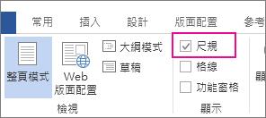 在 Word 2013 的 [檢視] 索引標籤選取並標示 [尺規] 選項的螢幕擷取畫面。