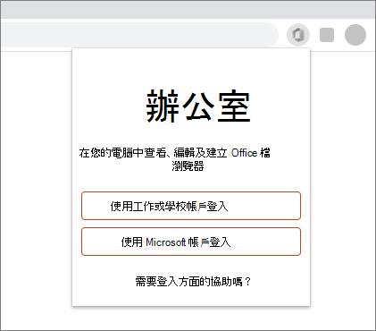 網頁瀏覽器的影像顯示 Office 擴充功能的登入提示