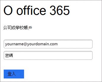 輸入 O365 密碼