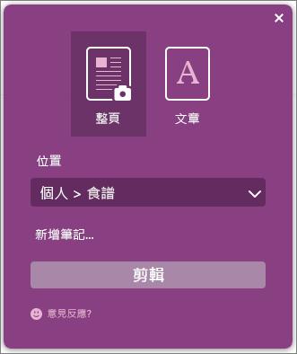 OneNote Clipper 對話方塊的螢幕擷取畫面。