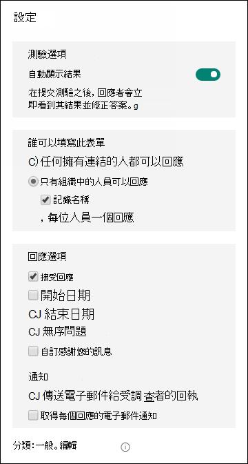 表單和測驗的設定