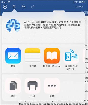 [在其他應用程式中開啟] 對話方塊可讓您將您的文件傳送到其他 App 以寄送、列印或共用。