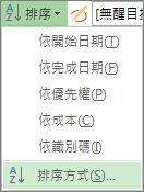 [檢視] 索引標籤上 [排序] 功能表的圖像