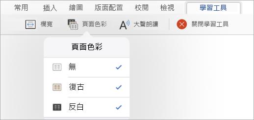 顯示學習工具的 [頁面色彩] 選項