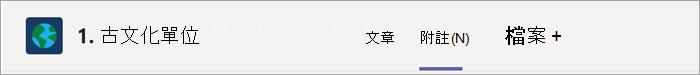 在課程小組的頻道中醒目顯示筆記區段。 使用此按鈕存取頻道中的課程筆記本。