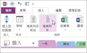 插入檔案附件,以在 OneNote 中備有一份檔案複本