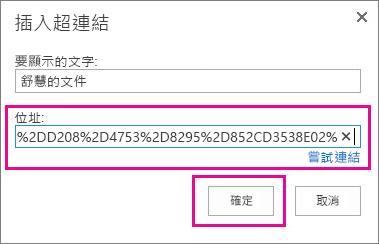 插入 OneDrive 資料夾的 URL。