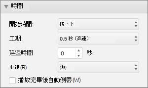 螢幕擷取畫面顯示 [預存時間] 區段的 [開始],[持續時間,使用 [動畫窗格延遲,並重複播放完畢後倒帶選項和核取方塊。