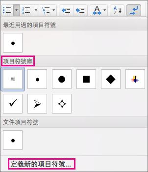 如果 [項目符號庫] 沒有您要的符號,請按一下 [定義新的項目符號]。