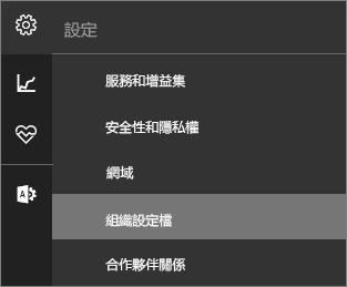 已選取 [設定] 功能表中的 [組織設定檔] 螢幕擷取畫面