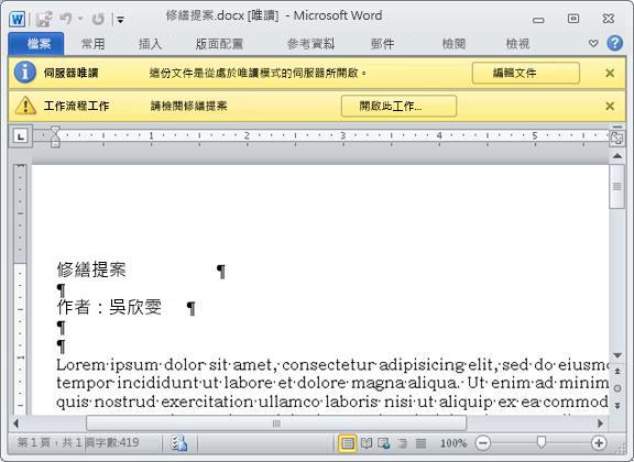 含兩個黃色訊息列的待檢閱項目