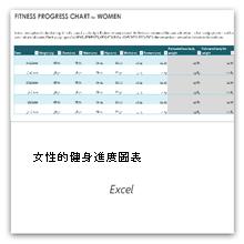 選取此項目以取得女性健身進度表範本。