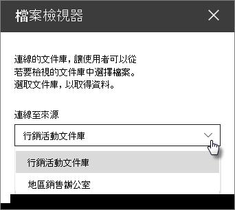 檔案檢視器屬性] 窗格以連線至來源下拉式清單