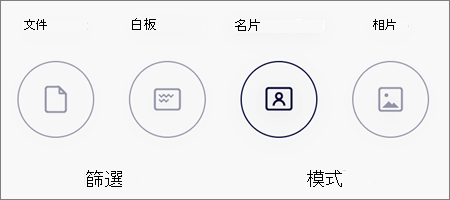 IOS 版 OneDrive 中的圖像掃描模式選項
