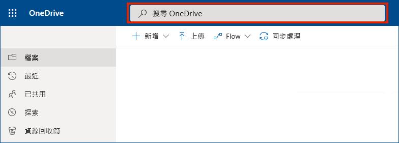 商務用 OneDrive 線上,頂端為搜尋列