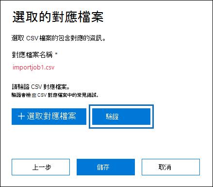 按一下 [驗證],若要檢查錯誤的 CSV 檔