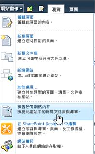 在 [網站動作] 功能表上檢視所有網站內容