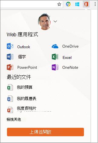按一下以開啟 Office Online 控制台 Chrome 副檔名] 列中的 Office Online 副檔名。