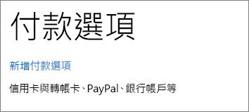 付款選項頁面,內容顯示 [新增付款選項] 連結。