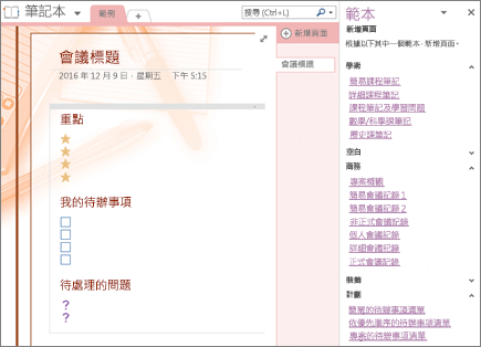 使用會議範本建立的筆記本頁面螢幕擷取畫面。[範本] 窗格是開啟的。