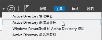 選擇 [Active Directory 網域及信任]。