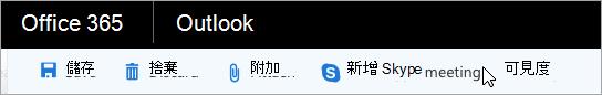 將 Skype 會議新增到您的電子郵件