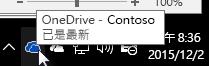 商務用 OneDrive 同步處理用戶端